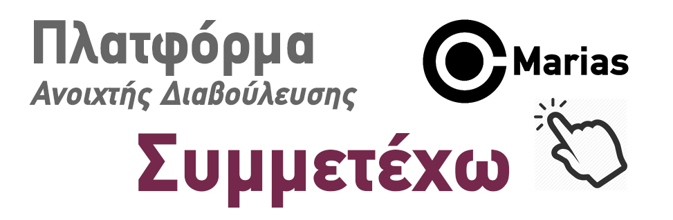 Πλατφόρμα ανοιχτής Διαβούλευσης