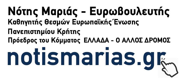 notismarias.gr